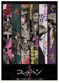TVアニメ『伊藤潤二『コレクション』』がWOWOWアニメプレミアにて先行OA決定