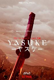 Netflixオリジナルアニメ『Yasuke -ヤスケ-』ティザーPV&ビジュアル解禁
