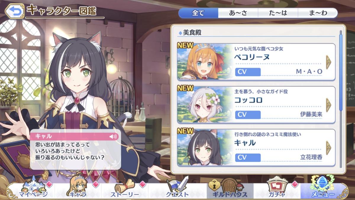 「キャラクター図鑑」からキャラクターの詳細も観られる。