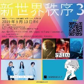 有形ランペイジ主催『新世界秩序3』CIVILIAN、sajou no hana、seeeeecun、伊礼亮の出演が決定