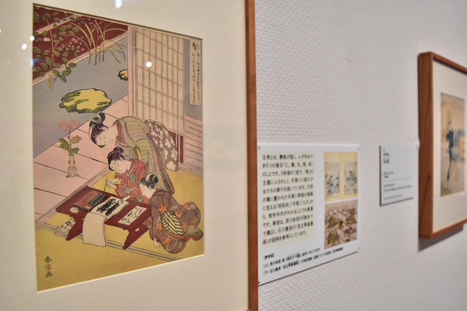 鈴木春信 《五常「智」》 明和4年(1767)9月 中判錦絵