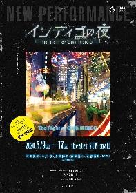 阿部快征、今井稜、倉貫匡弘らの出演が決定 舞台『インディゴの夜』第一弾キャストが発表