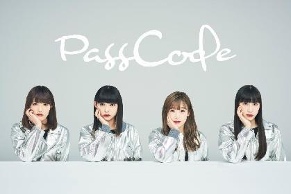 PassCode、新シングル「ATLAS」特設サイトオープン 各界の著名人より推薦コメントが到着