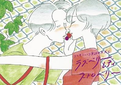 エレキコミック第28回発表会『ラズベリーレディストロベリー』大阪公演の追加公演が決定