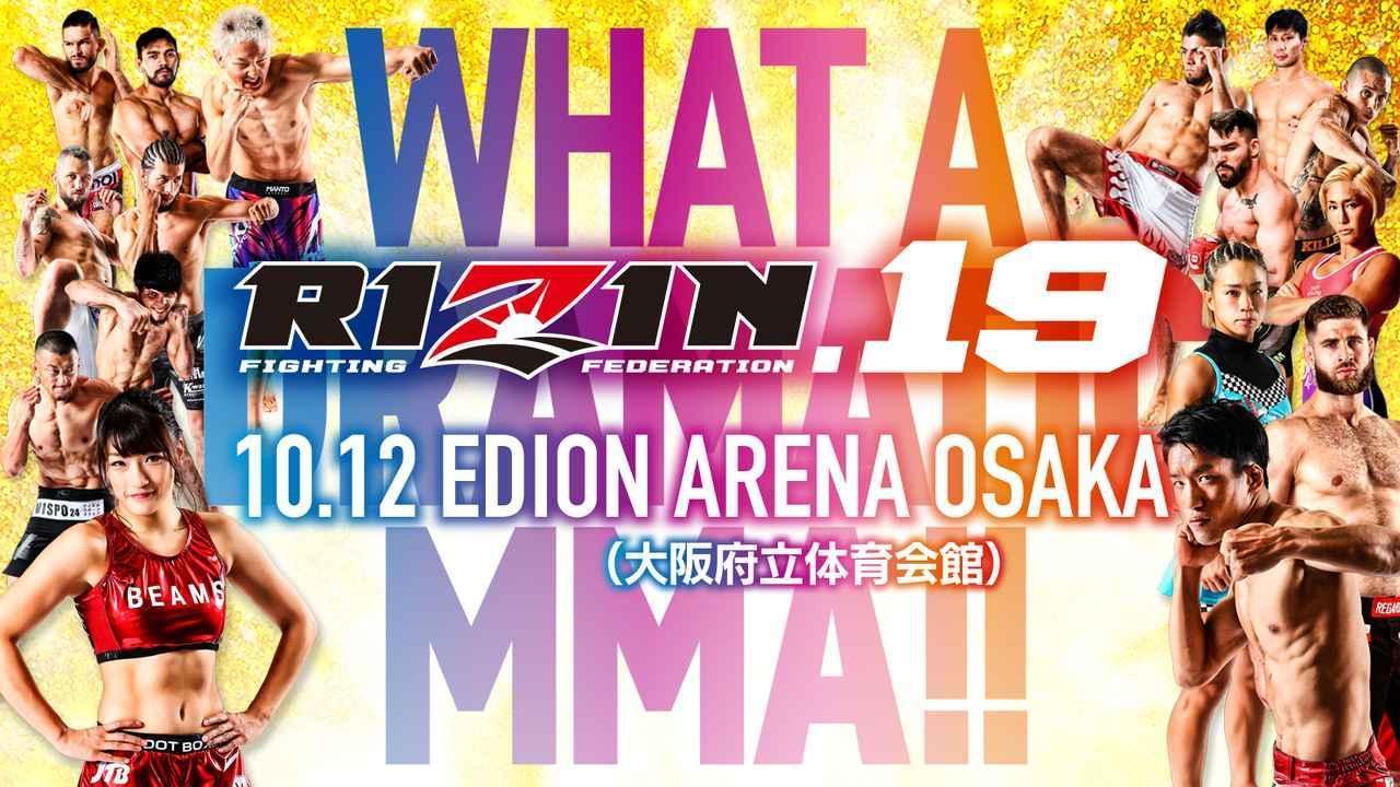 『RIZIN.19』は10月12日(土)にエディオンアリーナ大阪(大阪府)で開催される
