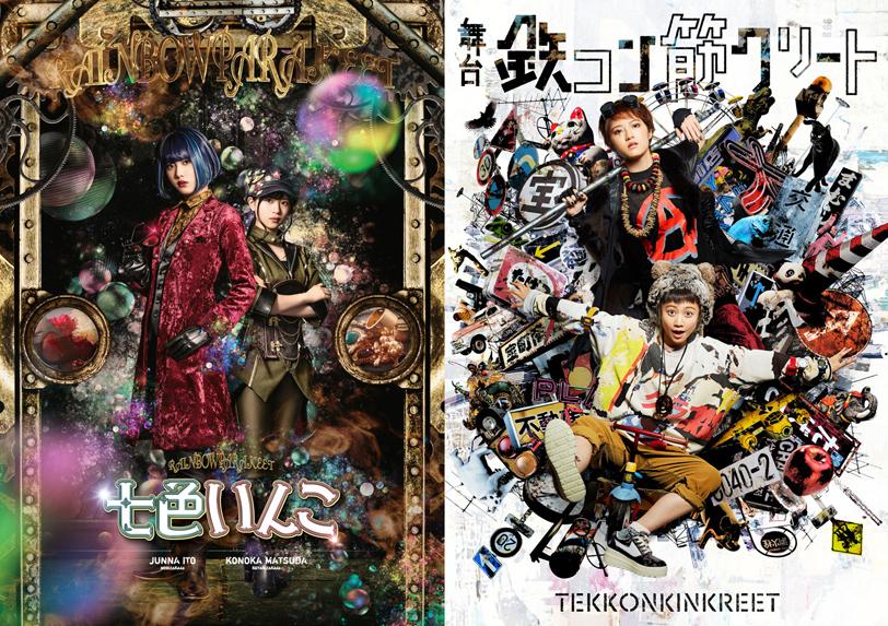 写真左】(C)Tezuka Productions (C)舞台「七色いんこ」製作委員会 【写真右】(C)松本大洋・小学館/2018舞台「鉄コン筋クリート」製作委員会