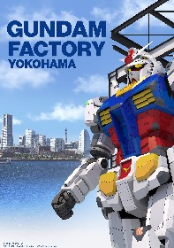 "18mの実物大ガンダムを動かす!""機動戦士ガンダム""40 周年プロジェクト『GUNDAM FACTORY YOKOHAMA』本オープン延期"