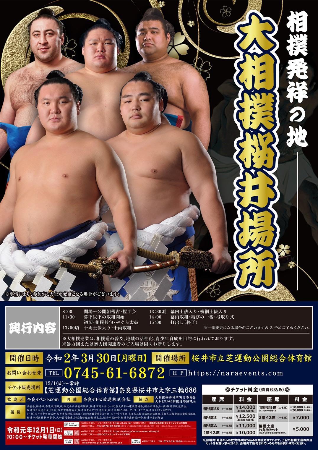 来年3月、相撲発祥の地である奈良県桜井市で巡業が行われる。