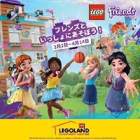 レゴランド・ディスカバリー・センター東京に「レゴ®フレンズ」イベントが初登場