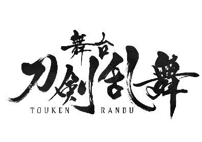 舞台『刀剣乱舞』2019年、冬最新作公演の概要が解禁 東京凱旋公演はTBS赤坂ACTシアター