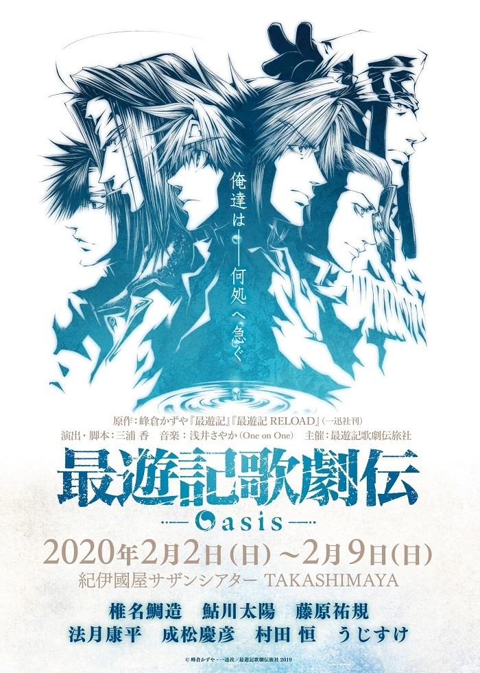 『最遊記歌劇伝-Oasis-』チラシビジュアル