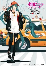 初音ミクがカセットテープの祭典『CASSETTE STORE DAY 2017』の日本公式アンバサダーに