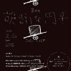 Eve、オンラインイベント『胡乱な円卓』の開催を発表