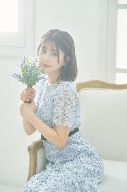 声優・小坂井祐莉絵、7月11日にバースデーイベントを開催  ゲストは飯田里穂