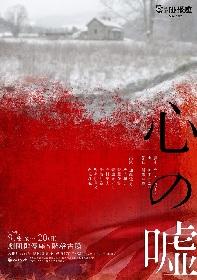 劇団俳優座、サム・シェパード『心の嘘』を上演 演出は眞鍋卓嗣