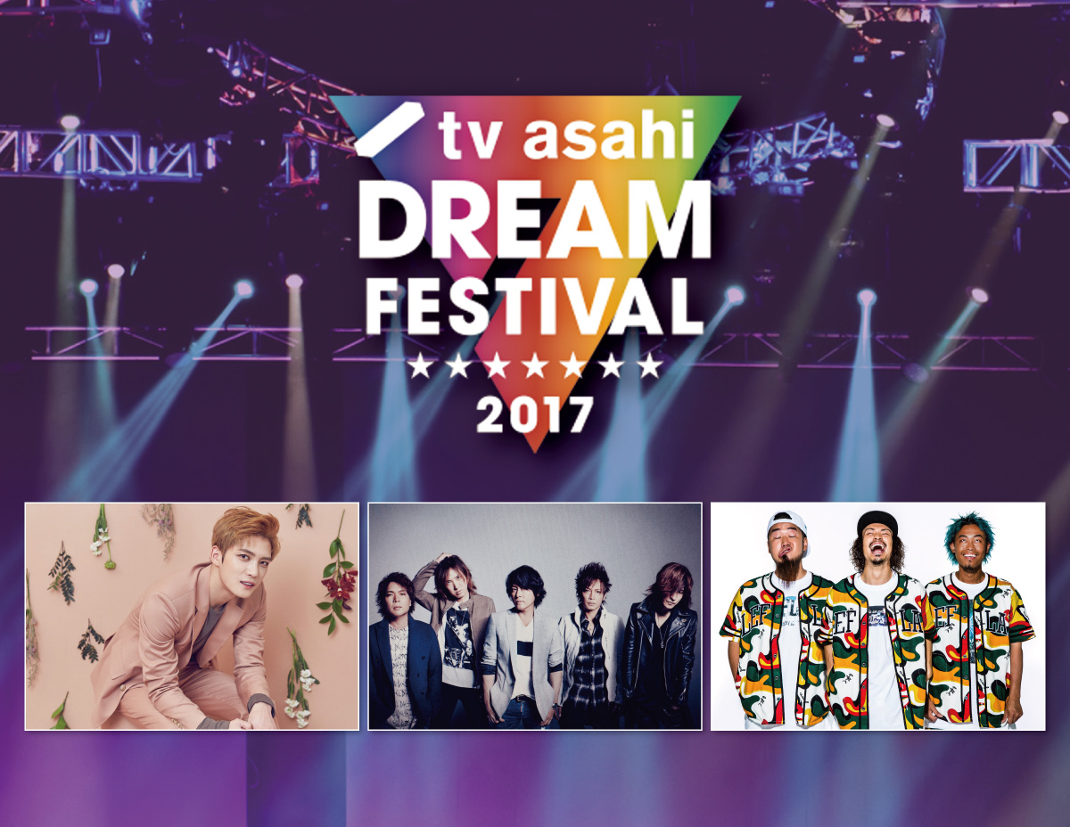 テレビ朝日ドリームフェスティバル2017』