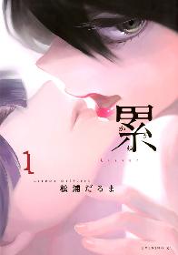 土屋太鳳主演で映画公開!『累』原作コミック第1~2巻が期間限定無料で読める!
