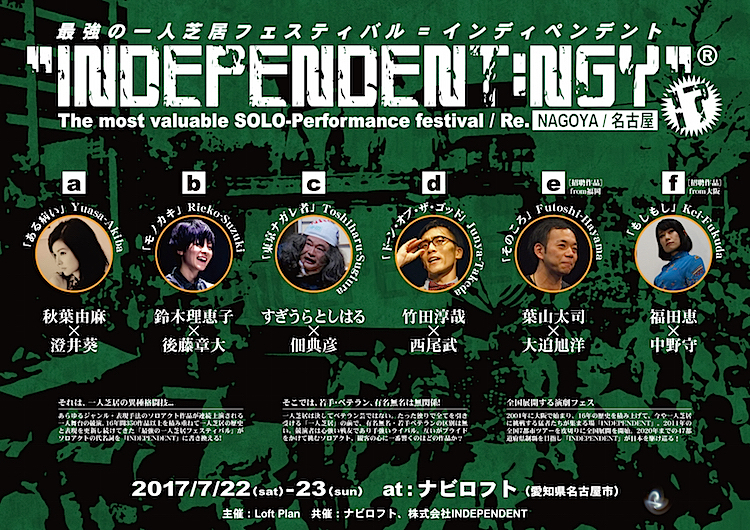 『INDEPENDENT:NGY』チラシ表
