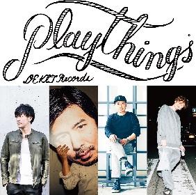 バンアパ荒井、TGMXら出演、恒例コンピアルバム『PLAYTHINGS』をフィーチャーしたツアー開催