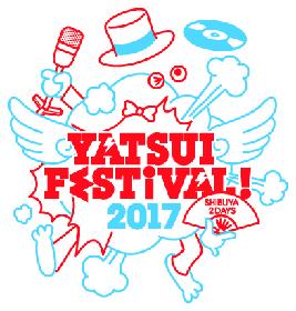 『YATSUI FESTIVAL! 2017』第二弾発表でTHEイナズマ戦隊、東京女子流ら全25組追加 日割りも解禁に
