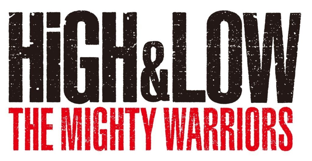 『HiGH&LOW THE MIGHTY WARRIORS』 ロゴ 公式サイトより