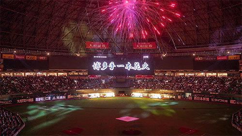 試合終了後には「博多手一本花火」が打ち上げられる(※2019年の様子)