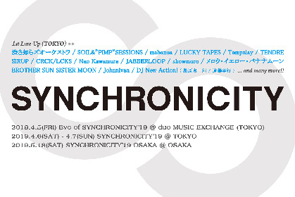 "『SYNCHRONICITY'19』SOIL&""PIMP""SESSIONS、LUCKY TAPES、SIRUPら 第1弾出演アーティストを発表"
