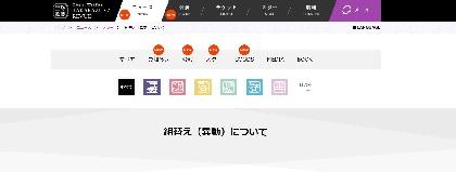 宝塚歌劇団、花組・雪組・星組・専科への組替え(異動)が発表