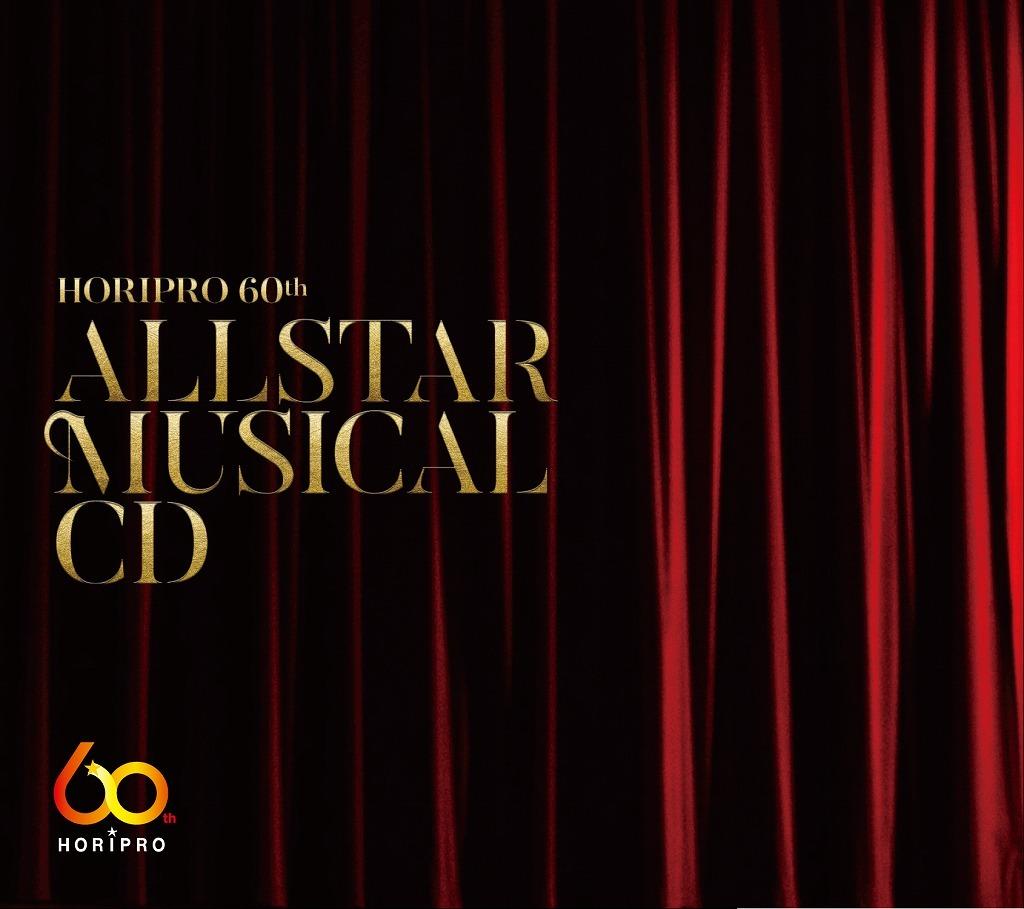 『ホリプロ60周年オールスターミュージカルCD』スリーブ