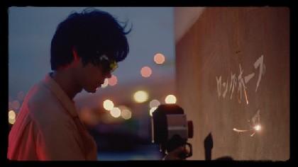 """菅田将暉、強力なレーザーで""""錆を落として歌詞を描く"""" ニューシングル「ロングホープ・フィリア」MVでリバースグラフィティに挑戦"""