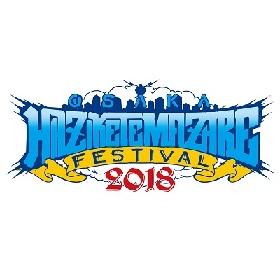 『OSAKA HAZIKETEMAZARE FESTIVAL 2018』最終出演者にマキシマム ザ ホルモン、BRAHMANら4組