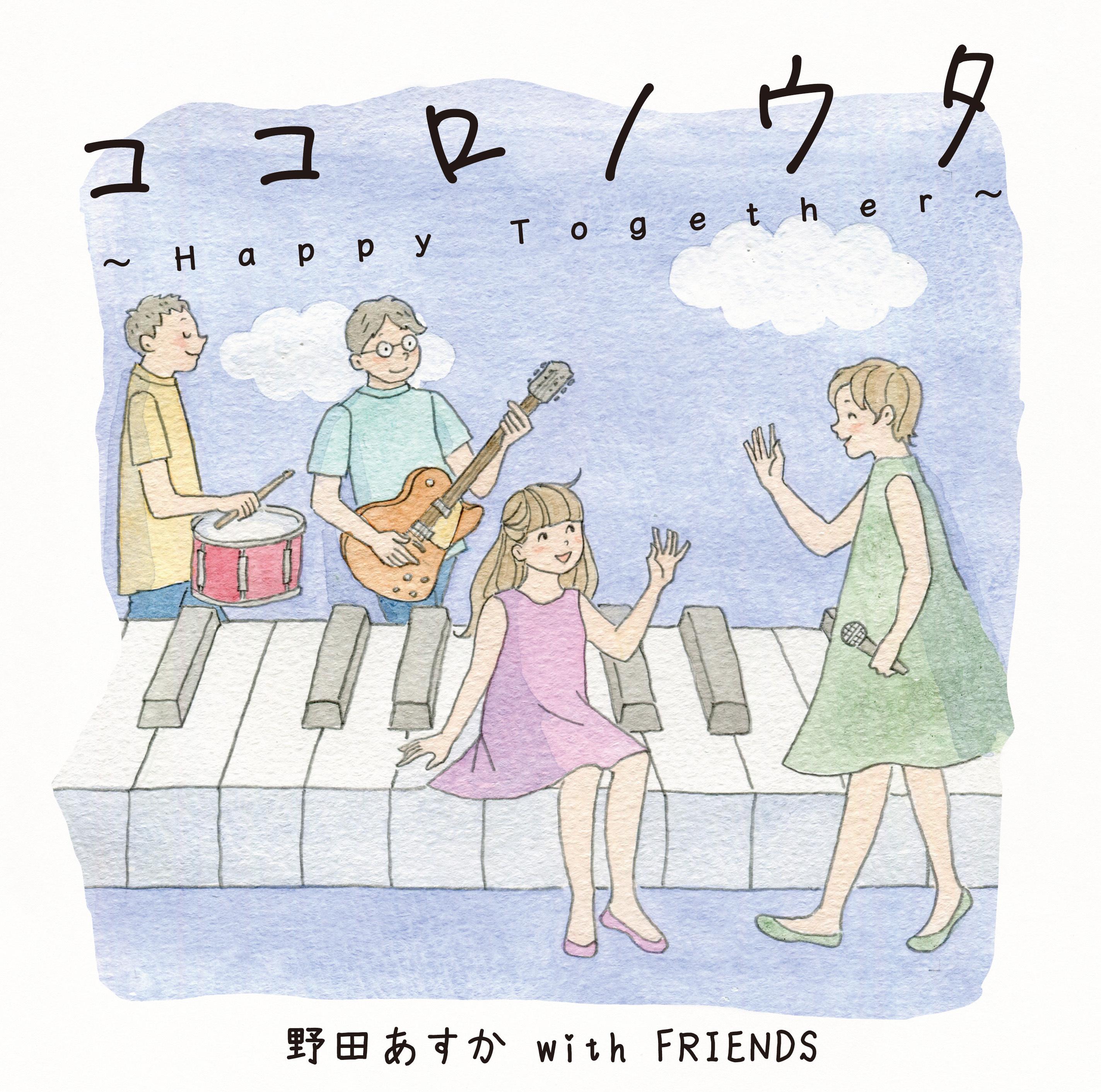 『ココロノウタ~Happy Together~』ジャケット
