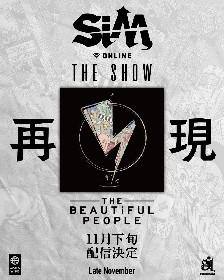 SiM、配信ライブ『SiM THE SHOW』第2弾が決定 4thアルバム『THE BEAUTiFUL PEOPLE』を完全再現