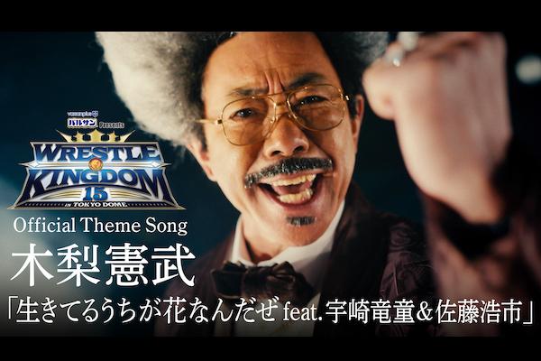 ドン・キナシが手がける『生きてるうちが花なんだぜ feat. 宇崎竜童&佐藤浩市』のミュージックビデオ