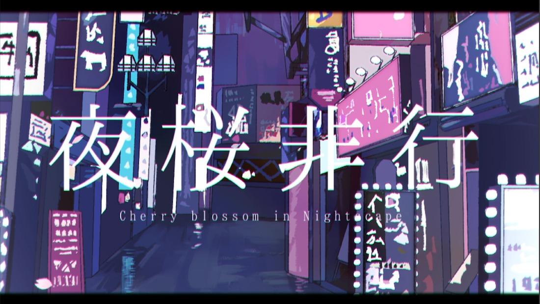 るぅと(すとぷり)「夜桜非行」