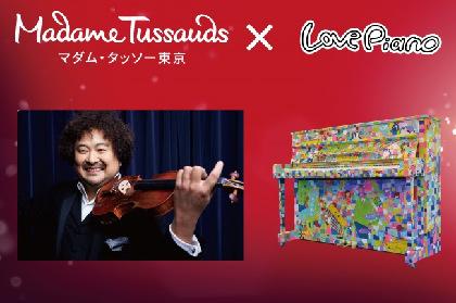 """誰でも自由に弾ける""""LovePiano""""がマダム・タッソー東京に期間限定で登場"""