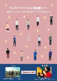東京カランコロン、SAKANAMON、マカロニえんぴつ出演『TALTOナイト2020』 のオープニングアクトにレイラ、ヤユヨ