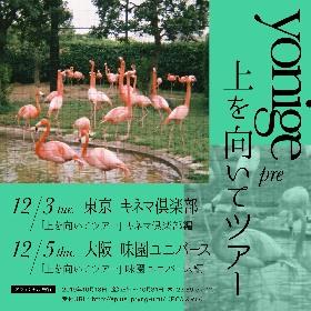yonige、ワンマンツアー『上を向いてツアー』を12月に開催決定