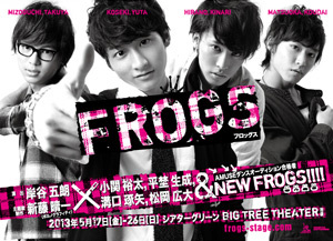 『FROGS』(2013)
