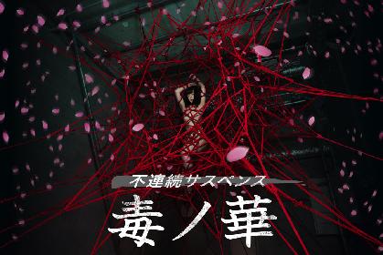 不連続サスペンスドラマ『毒ノ華』の世界を表現 Hajime Kinokoのロープアートが銀座に出現