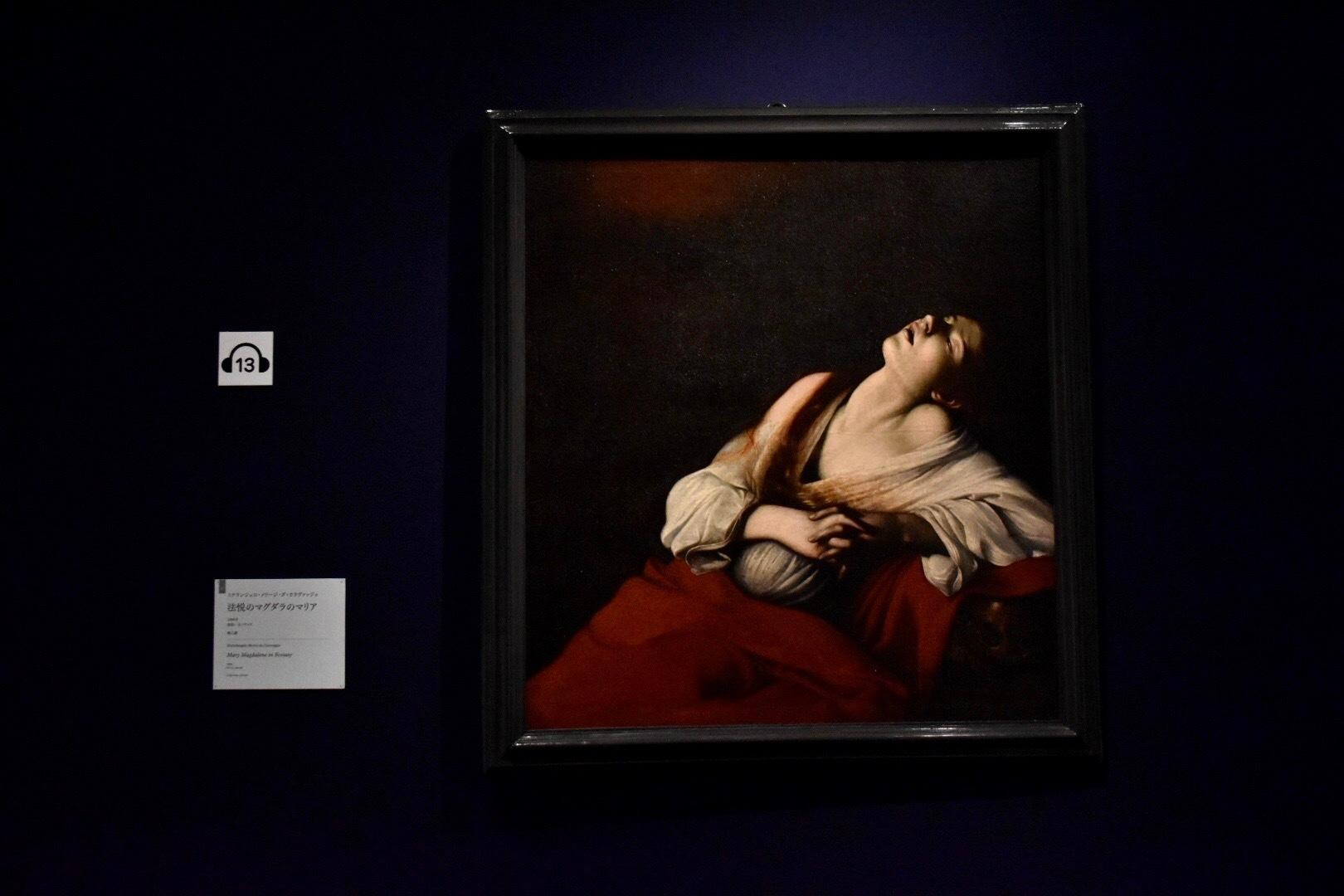 ミケランジェロ・メリージ・ダ・カラヴァッジョ《法悦のマグダラのマリア》1606年(個人蔵)
