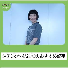 【ニュースを振り返り】3/31(火)~4/2(木):舞台ジャンルのおすすめ記事