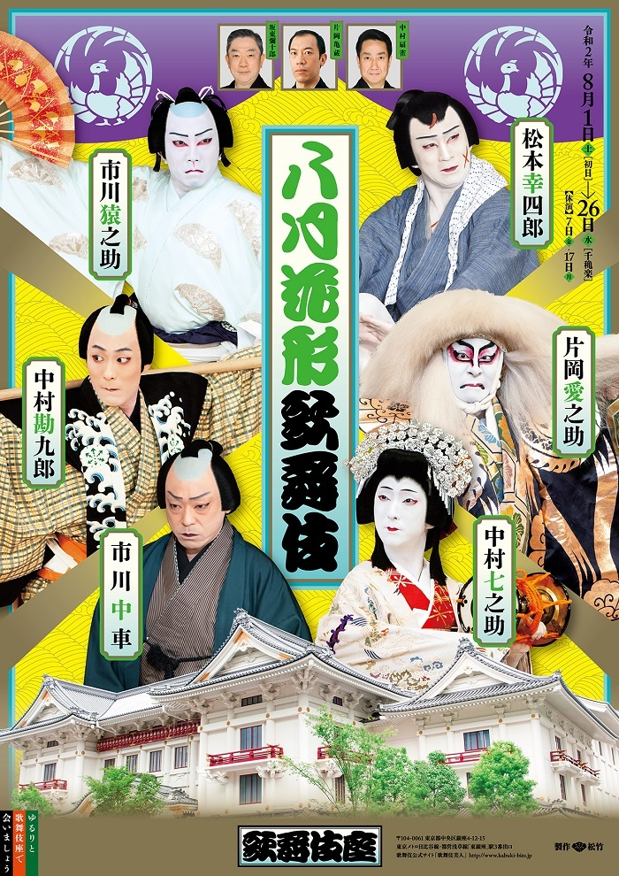 歌舞伎座8月公演『八月花形歌舞伎』特別ビジュアル