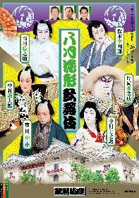 幸四郎、猿之助、愛之助、勘九郎、七之助、中車の扮装姿が歌舞伎を盛り上げる 歌舞伎座8月公演『八月花形歌舞伎』特別ビジュアルが公開