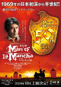 2019年、喜寿を迎える松本白鸚主演で『ラ・マンチャの男』日本初演50周年記念公演