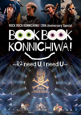 『BOOK BOOK KONNICHIWA! ~R2 need U, I need U~』