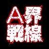 ◆1月7日/アニソンダンスバトル(予選~決勝戦)、 アニソンDJ ほか