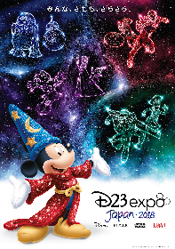 ディズニーファンのためのイベント『D23ExpoJapan2018』詳細が明らかに アニバーサリーイヤーの開催は日本で