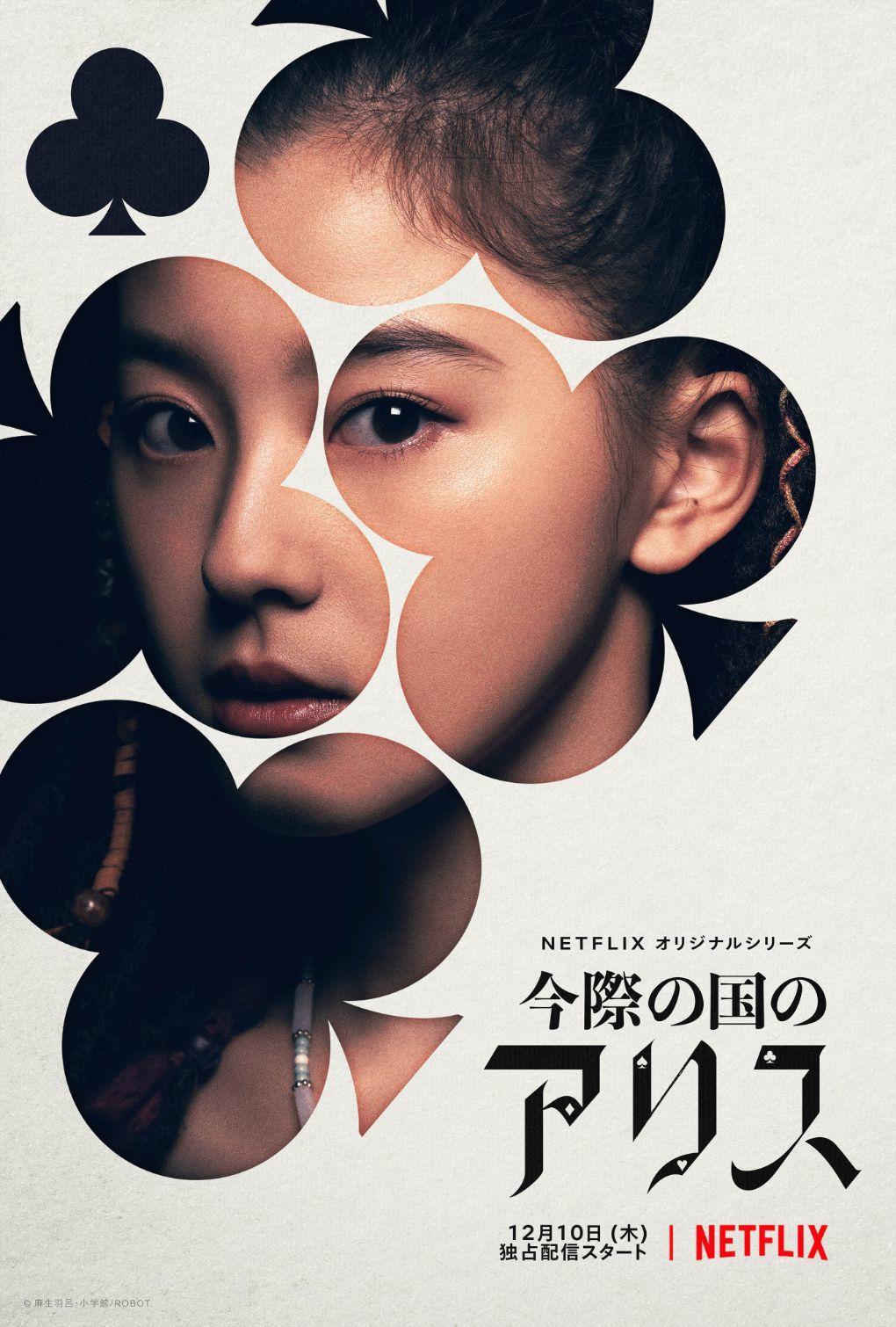 朝比奈彩/クイナ Netflixオリジナルシリーズ『今際の国のアリス』2020年12月10日(木)は全世界独占配信