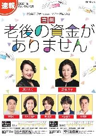 渡辺えり、高畑淳子が舞台初共演にしてダブル主演『喜劇 老後の資金がありません』上演が決定